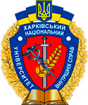 Kharkiv National University of Internal Affairs